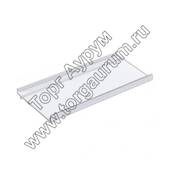 F-141/2 (Q-004) Полка на экономпанель 250*100мм (с бортиком)