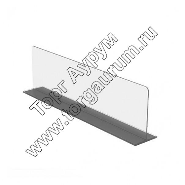 Разделитель боковой с Т-основанием, на магнитном скотче. 380*80мм