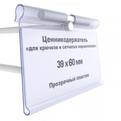 """Ценникодержатель на крючки """"Откидной"""" 60*39мм"""