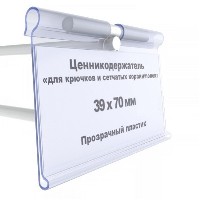 """Ценникодержатель на крючки """"Откидной"""" 70*39мм"""
